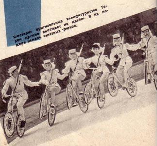 Симпатию зрителей  вызвали юные велофигурстки. Им удалось удачно сочетать езду на велосипеде  с упражнениями на кольцах.