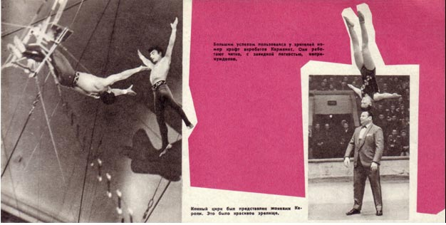 Свои трюки под самым куполом цирка воздушные гимнасты на рамке Клеранс проделыцвают с большой виртуозностью. Большим успехом пользовался у зрителей номер крафт акробатов Карменас. Они работают четко, с завидной легкостью, непринужденно.