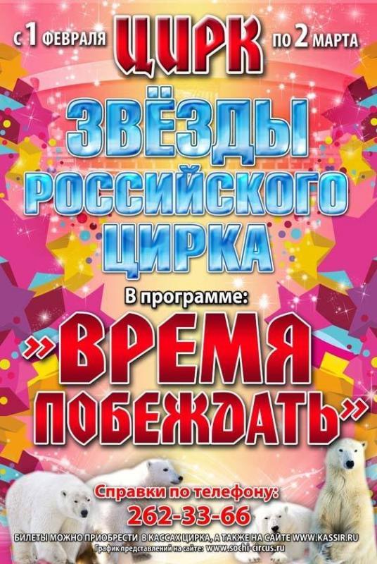 В Сочинском цирке премьера  программы «Время побеждать», в которой примут участие Звезды Российского цирка.