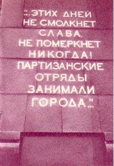 Надпись на памятнике освободителям Дальнего Востока