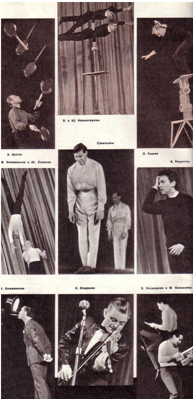 Лауреаты конкурса эстрады 1963