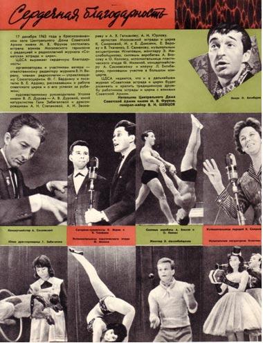 17 декабря 1963 года в Краснознаменном зале Центрального Дома Советской Армии имени М. В. Фрунзе состоялась встреча воинов Московского гарнизона с редакцией и редколлегией журнала «Советская  эстрада  и  цирк».
