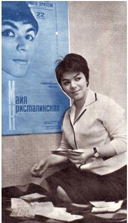 Певица Майя Кристалинская
