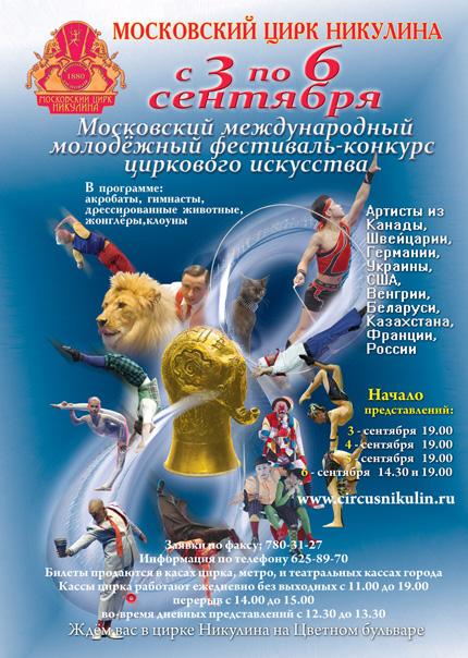 В цирке Никулина пройдет 8 Московский международный молодежный фестиваль-конкурс циркового искусства