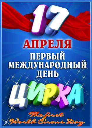 первый Международный День Цирка