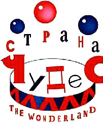 Красноярск. IV международный конкурс детских и юношеских цирковых коллективов