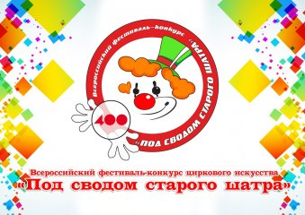 Фестиваль «Под сводом старого шатра» пройдет в Новокузнецке