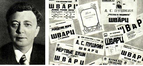 Антон Шварц