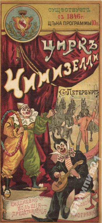 Цирк в литературе