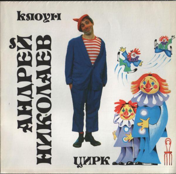 Андрей Николаев - клоун Андрюша
