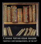 samaya_chitayuschaya_natsiya.jpg