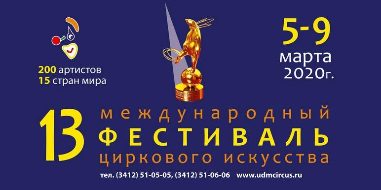 Итоги 13-го Международного циркового фестиваля в Ижевске