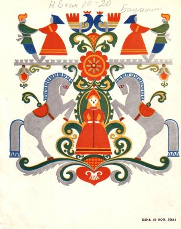 Обложка  журнала Советский цирк. Май 1967 г. рисунок ПАВЛА ПАШКОВА