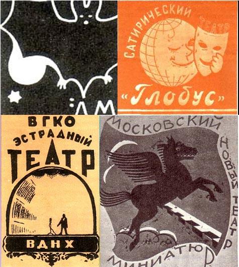 Эмблемы эстрадных театров