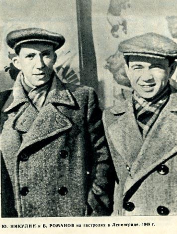 Юрий Никулинис Борис Романов 1949 г