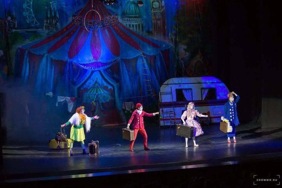 Новый спектакль Павла Иванова «Цирк уехал, а клоуны остались»
