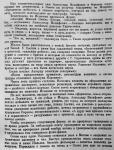 Записки СОСИНА-1.jpg