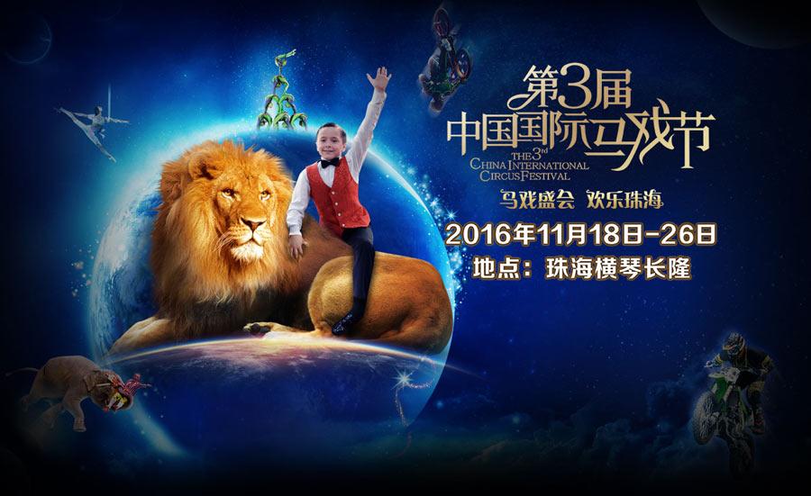 Итоги 3-й Международного фестиваля циркового искусства в Джухае