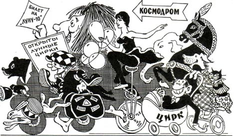 Изорепризы. рис. Ф. Реуцкова