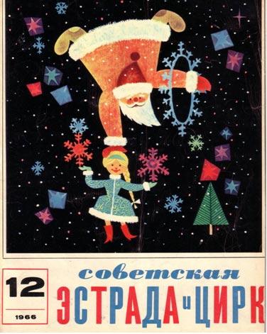 Обложки. Журнал Советский цирк. Декабрь 1966 г. рис. художника ПАВЛА ПАШКОВА