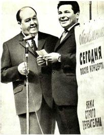 Выступают В. Нечаев и Г. Орлов