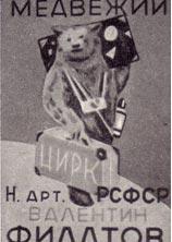 В Японии к гастролям советского цирка были выпущены спички  с  такой  этикеткой