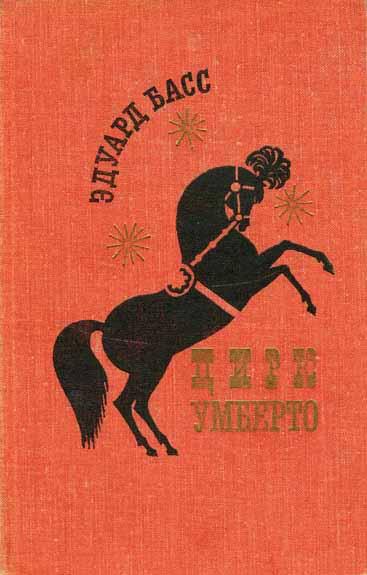 В цирке Умберто