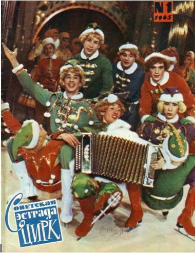 Обложки. Журнал Советский цирк. Январь 1965 г.