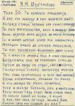 Шехтман - стихи Фридмана 5-05-1962 72dpi.jpg