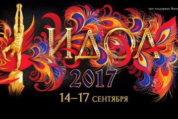 Всемирный фестиваль циркового искусства «Идол» 2017