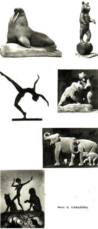 Цирковые скульптуры