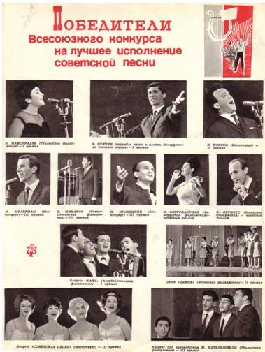 Победители Всесоюзного конкурса на лучшее исполнение советской песни - 1966