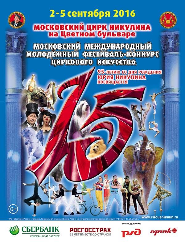 В цирке Никулина пройдет XV Международный Фестиваль циркового искусства