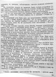 Записки СОСИНА-3.jpg