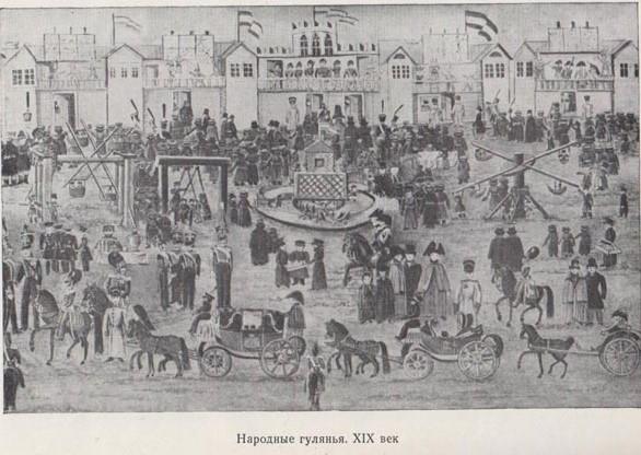 Народные гулянья 19 век.
