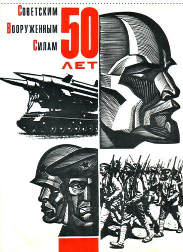 Обложка. Журнал Советский цирк. Февраль 1968 г.