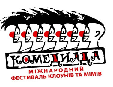 Рыба клоун – фестиваль «КОМЕДИАДА 2017»
