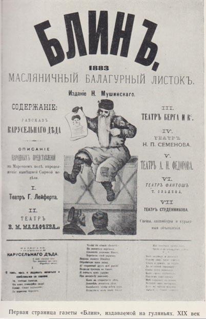 """Первая страница газеты """"Блин"""", издаваемая на гуляньях. 19 век"""