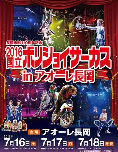 Российский цирк в Японии