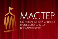 Международная цирковая премия