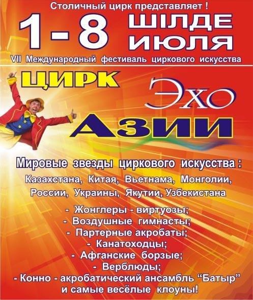 «Легенды Икара» завоевали высшую награду на цирковом фестивале в Астане