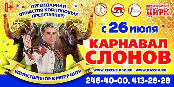 Династия Корниловых привезет шоу индийских слонов на гастроли в Нижний Новгород