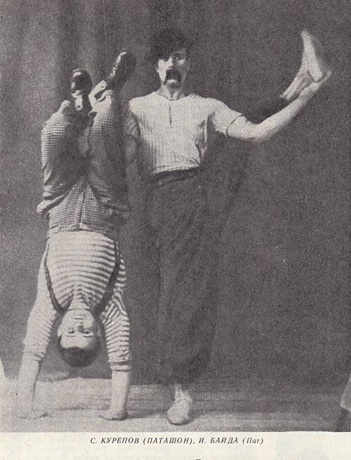Клоуны - Пат и Паташон - Иван Байда и Сергей Курепов