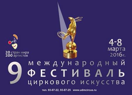 9-ый Международный фестиваль циркового искусства в Ижевске