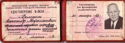 Удостоверение А.Волошина