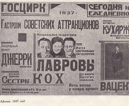 Афиша. 1937 год
