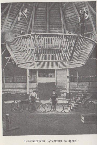 Велосипедисты Бутылкина на арене