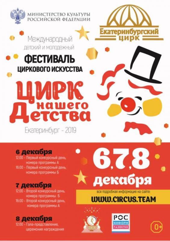 Жюри циркового фестиваля «Цирк нашего детства» в Екатеринбурге