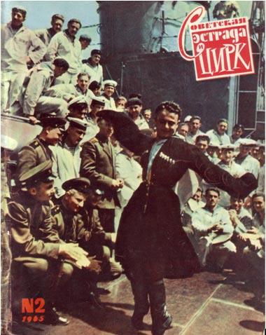Обложка Журнала Советский цирк. Февраль 1965 МАТРОССКАЯ  ХУДОЖЕСТВЕННАЯ САМОДЕЯТЕЛЬНОСТЬ