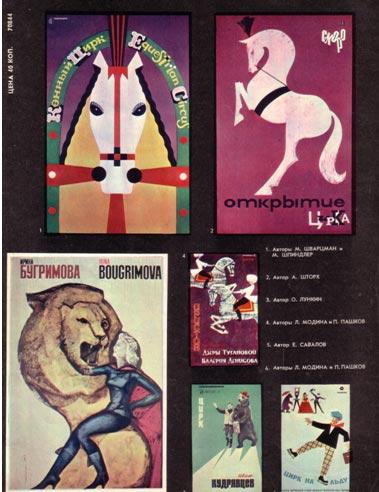 Журнал Советский цирк. Январь 1967 г. -  плакаты, выпущенные группой рекламы и пропаганды советского циркового искусства.